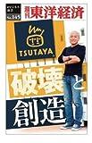 TSUTAYA 破壊と創造―週刊東洋経済eビジネス新書No.145