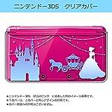 sslink ニンテンドー 3DS クリア ハード カバー シンデレラ キラキラ プリンセス