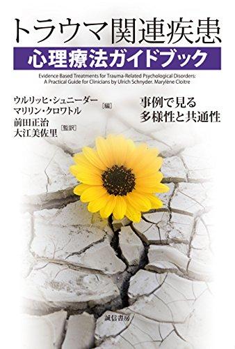 トラウマ関連疾患心理療法ガイドブック: 事例で見る多様性と共通性