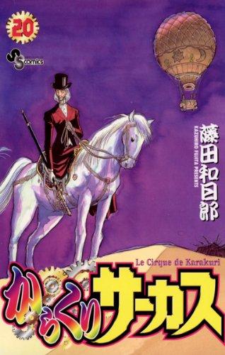 からくりサーカス(20) (少年サンデーコミックス)