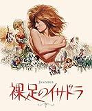 裸足のイサドラ(スペシャル・プライス)[Blu-ray/ブルーレイ]
