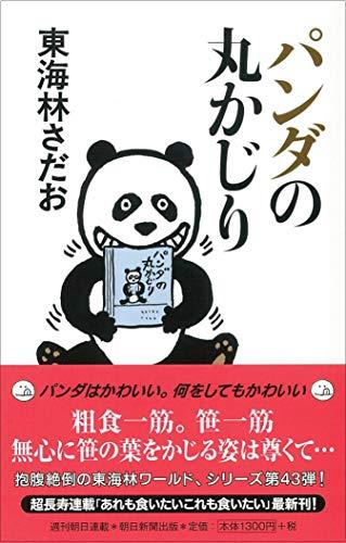 パンダの丸かじり (丸かじりシリーズ43)