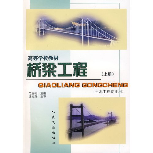 Learning from the textbook: bridge engineering (Vol.1) (Civil Engineering professional use)(Chinese