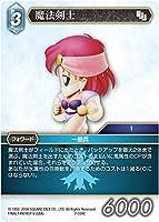 ファイナルファンタジーTCG 7-039C (C コモン) 魔法剣士 FINAL FANTASY TRADING CARD GAME Opus 7