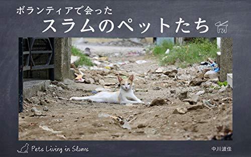 ボランティアで会ったスラムのペットたち: Pets Living in Slums (写真集)
