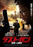ラスト・ガン 地獄への銃弾 [DVD]