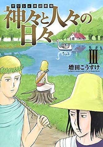 ギリシャ神話劇場 神々と人々の日々 3 (ヤングジャンプコミックス)