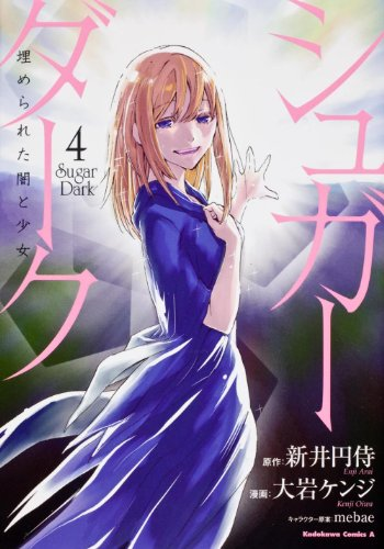 シュガーダーク 埋められた闇と少女 (4) (カドカワコミックスAエース)