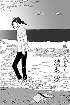 [猫野サラ]の満ち汐(続「夕凪を写しに」)