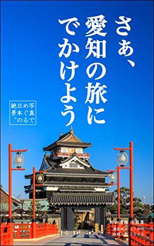 さぁ、愛知の旅にでかけよう: 写真でめぐる日本の絶景