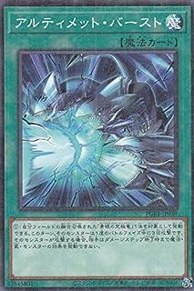 遊戯王 PGB1-JP039 アルティメット・バースト (日本語版 ミレニアムレア) PRISMATIC GOD BOX
