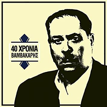 40 Hronia Markos Vamvakaris