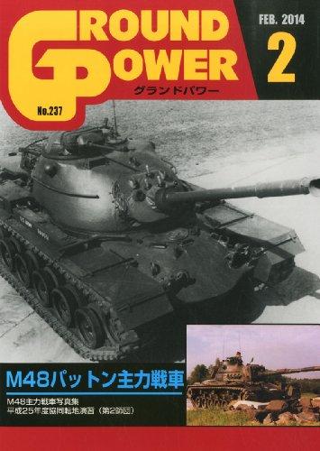 GROUND POWER (グランドパワー) 2014年 02月号 [雑誌]
