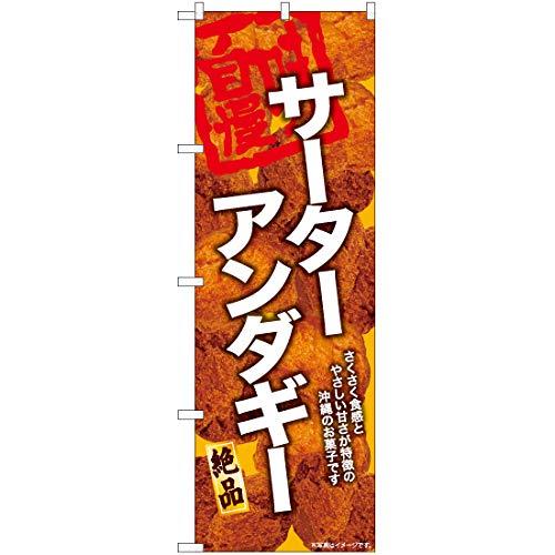 【3枚セット】のぼり サーターアンダギー(黄) YN-6634 沖縄 お菓子 のぼり 看板 ポスター タペストリー 集客