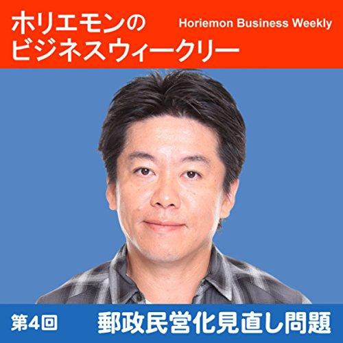 『ホリエモンのビジネス・ウィークリー Vol.4 郵政民営化見直し問題』のカバーアート