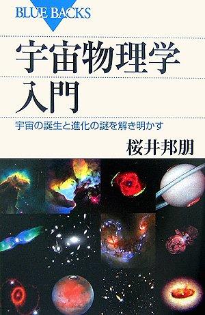 宇宙物理学入門―宇宙の誕生と進化の謎を解き明かす (ブルーバックス)
