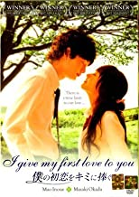 I Give My First Love To You (2009) Wonderful Japanese Romance (Eng Subs) DVD by Takehiko Shinjo