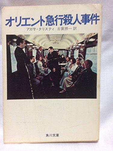 オリエント急行殺人事件 (1962年) (角川文庫)の詳細を見る