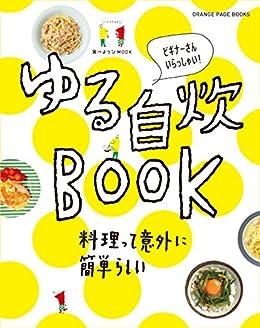 [オレンジページ]の食べようびMOOK  ゆる自炊BOOK