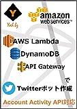 How to create Twitter bot by AWS Lambda DynamoDB API Gateway: Learning Serverless Architecture (Japanese Edition)