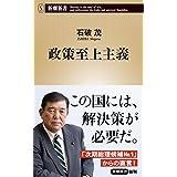 政策至上主義 (新潮新書)