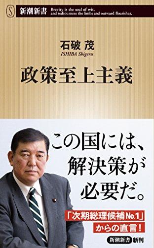 政策至上主義 (新潮新書)の詳細を見る