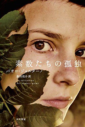 素数たちの孤独 (ハヤカワepi文庫)