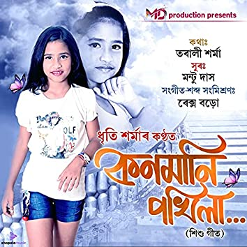 Konmani Pokhila