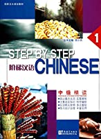 Step by Step Chinese: Reading Intermediate (Step by Step Chinese S.)