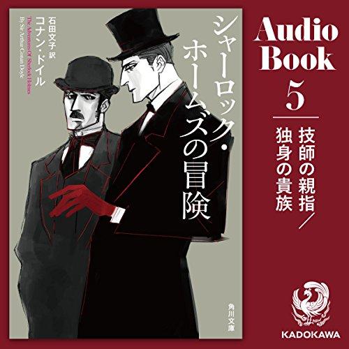 『シャーロック・ホームズの冒険5』のカバーアート