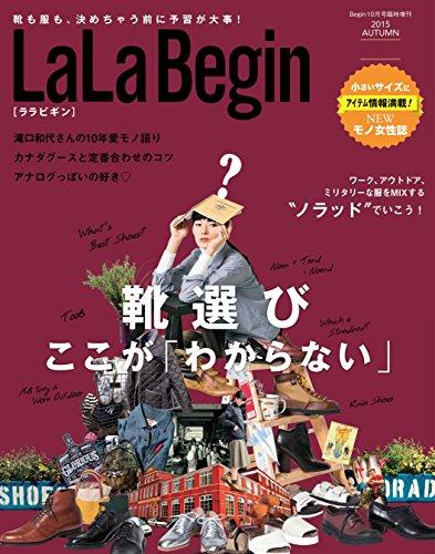 LaLa Begin (ララビギン) 2015 AUTUMN [雑誌]