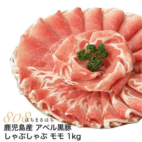 808アベル 鹿児島 黒豚 モモ 1kg 産地直送 カット方法を選択して下さい,しゃぶしゃぶ用