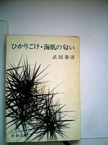 ひかりごけ・海肌の匂い (1964年) (新潮文庫)の詳細を見る