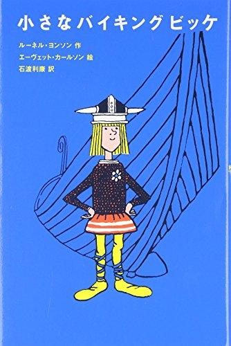 小さなバイキングビッケ (評論社の児童図書館・文学の部屋)