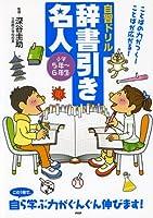 自習ドリル 辞書引き名人 小学5年~6年生