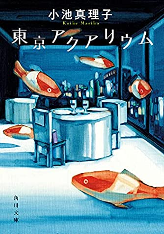 東京アクアリウム (角川文庫)