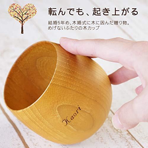 きざむ名入れロックカップなつめエッグカップ木製結婚祝い木婚式ギフトペアセット