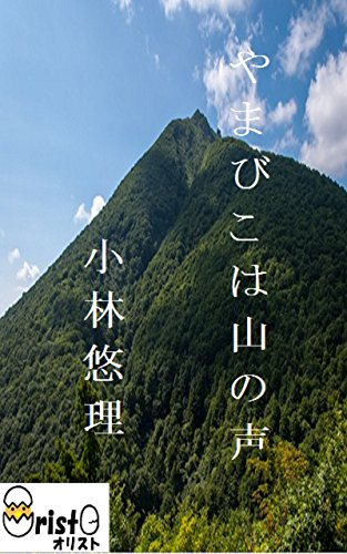 Yamabiko is a mountain voice (Japanese Edition)