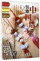 創作中国結び飾品技法大全 中国語版中国伝統工芸/创意中国结饰品技法大全
