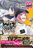 CD付き ヒプノシスマイク -Before The Battle- The Dirty Dawg(3)限定版 (講談社キャラクターズA)