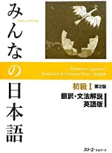 By Author Minna no Nihongo 2nd Edition Beginner vol.1 Translate and Grammar text by Engish 2012 (2012)