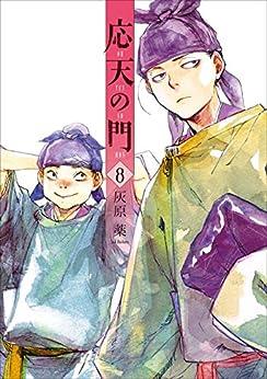[灰原薬]の応天の門 8巻: バンチコミックス