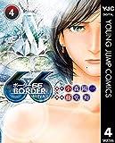BORDER66 4 (ヤングジャンプコミックスDIGITAL)