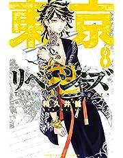 東京卍リベンジャーズ(8) (週刊少年マガジンコミックス)