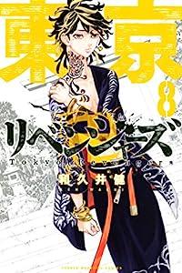東京卍リベンジャーズ 8巻 表紙画像