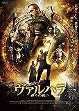 ヴァルハラ 神々の戦い[DVD]