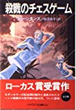 殺戮のチェスゲーム〈下〉 (ハヤカワ文庫)
