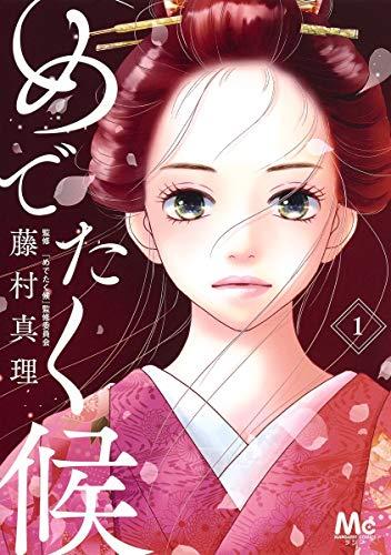 めでたく候 1 (マーガレットコミックス)