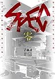 SPEC~零~ (角川コミックス・エース) Kindle版
