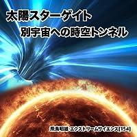 「太陽スターゲイト 別宇宙への時空トンネル」飛鳥昭雄のエクストリームサイエンス(154) [DVD]